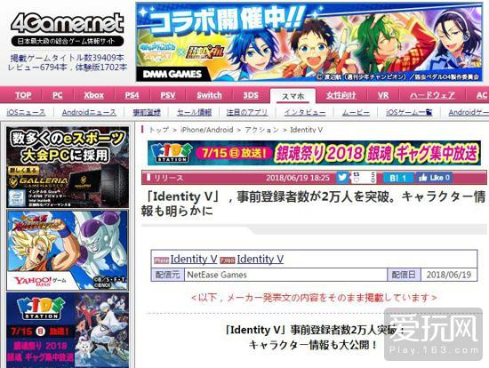 《第五人格》全球化再传喜报 登顶日本iOS免费榜