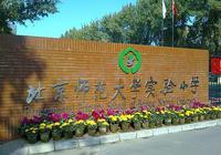 2018年北京海淀重点小学:北京师范大学实验小学