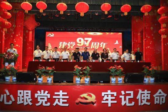 党的光辉照我心-北京商鲲集团庆祝建党97周年