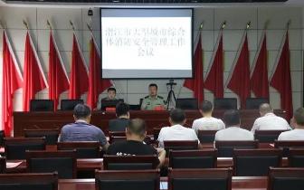潜江市召开商业综合体消防安全专项整治工作会
