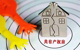 穗首个共有产权房项目 基本完工下月接受申购