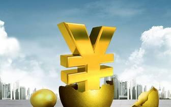 中国人民银行金融研究所所长孙国峰:正确理解稳健中性货币政策
