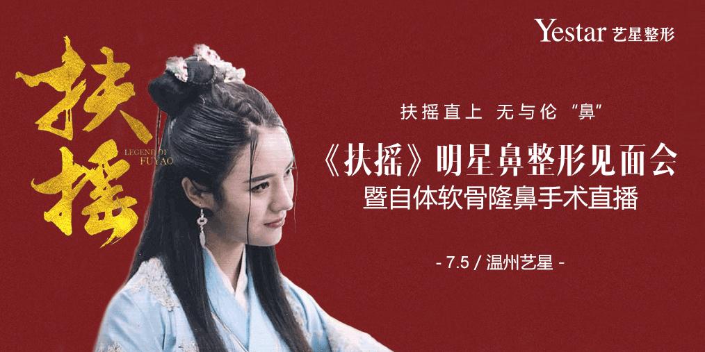 热剧《扶摇》女演员温州公开鼻整形!