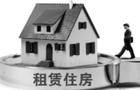 保障性住房