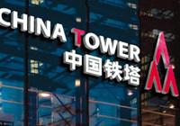 中国铁塔预计7月26日上市,估值2180亿至3400亿