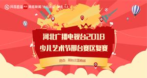 河北广播电视台少儿艺术节邢台赛区复赛