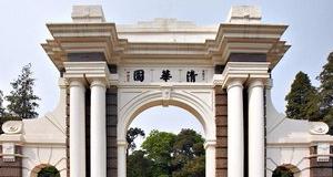 暑期参观清华大学校园需网上预约