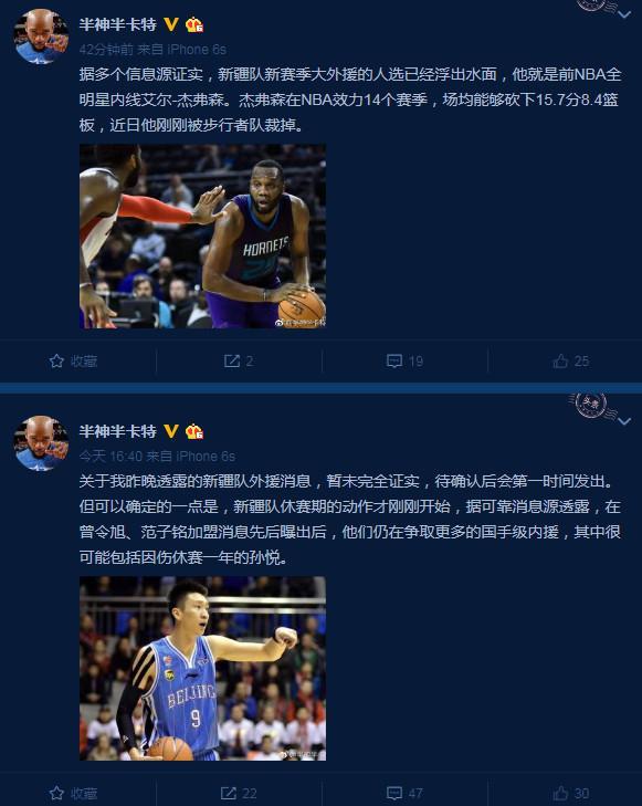 曝新疆欲引进NBA准全明星中锋 孙悦也是目标之一