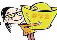 广东土豪大学开巨额奖学金:本科新生最高十万元