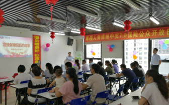"""幸福人寿漳州中支  开展""""7.8保险公众开放日""""活动"""