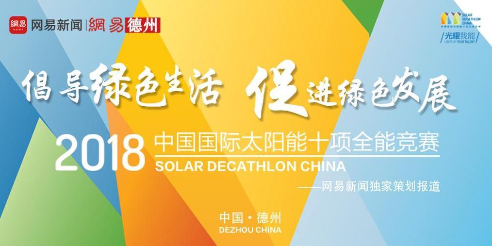 SDC2018中国国际太阳能十项全