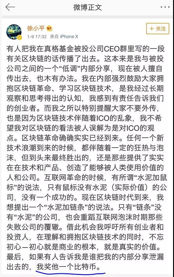 前员工李笑来激起争议,俞敏洪:新东方不炒币