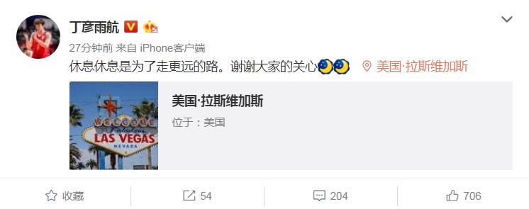 小丁因膝伤退出夏季联赛:休息是为了走更远的路