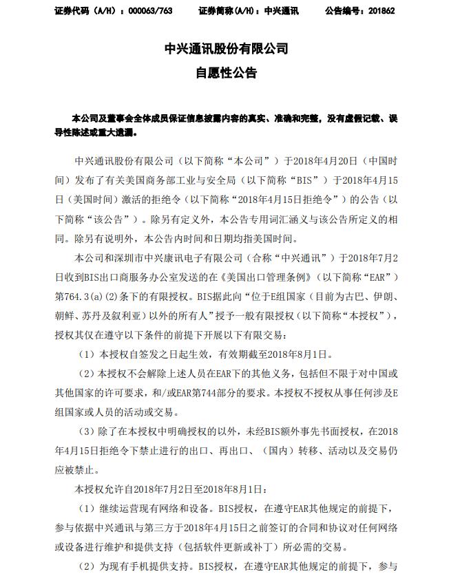中兴通讯:公司收到BIS出口商服务办公室有限授权