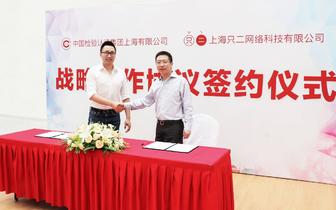 只二app联手中国检验集团奢侈品鉴定中心宣布开启深度
