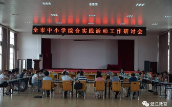 潜江市中小学综合实践活动工作研讨会召开