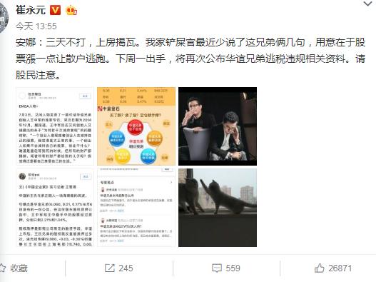 号外∣崔永元:下周一再次公布华谊兄弟偷逃税资料