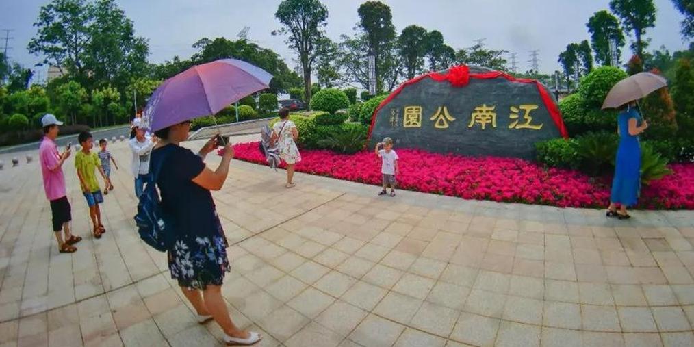 江南公园终于开放 区域利好周边楼盘受益!