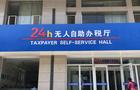 办税服务厅