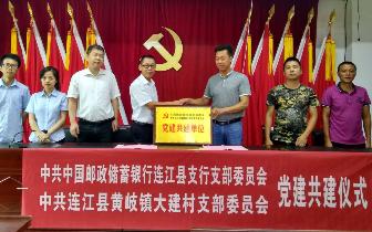 党建引领 银村合作--邮储银行连江县支行与大建村的党