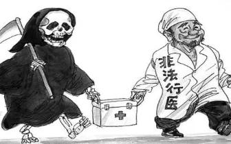"""涉嫌非法行医 北海这3家机构""""栽了""""!"""