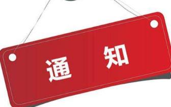 """中央环保督察""""回头看"""" 江西已约谈67人问责184人"""