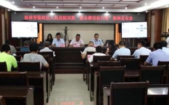 临桂区法院召开新闻发布会通报执行工作开展情况