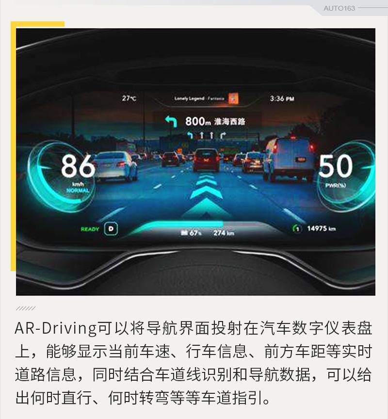 黑科技加持 斑马发布AR Driving成立在线服务联盟