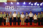 """""""国际远程医疗与健康服务大会""""在京举办"""