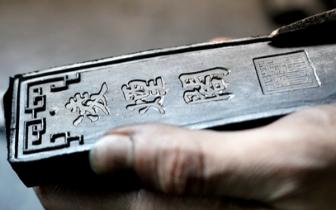 台湾写真:台湾仅存的手工制墨工坊墨香悠远