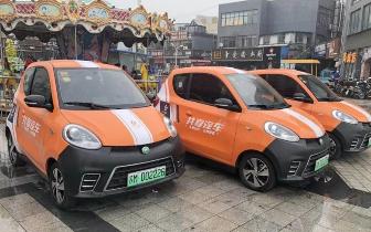 首批15辆共享汽车亮相泰兴 最长续航可达120公里