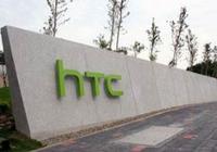 HTC 6月份销售额暴跌68% 为两年来最大跌幅