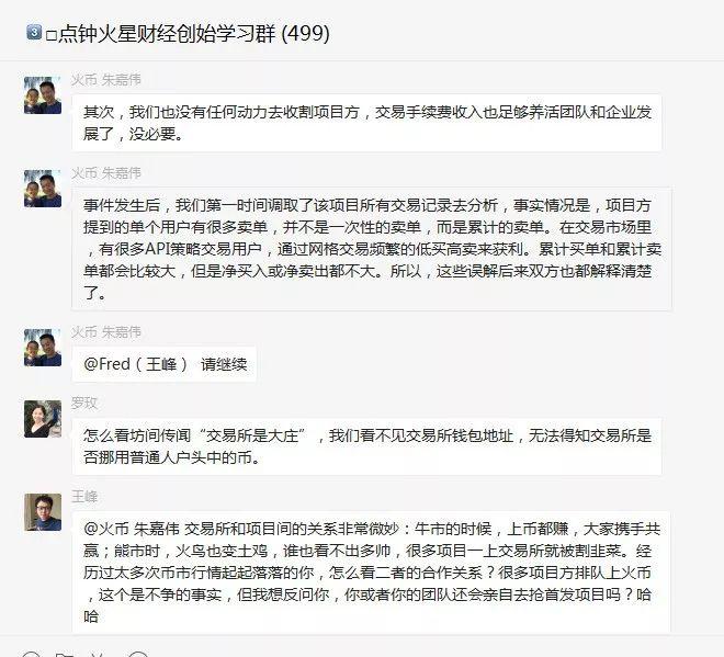 对话朱嘉伟:回应上币政策、高破发率与HADAX风波等