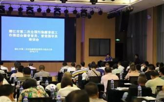 潜江市举办第二次全国污染源普查工作推进会