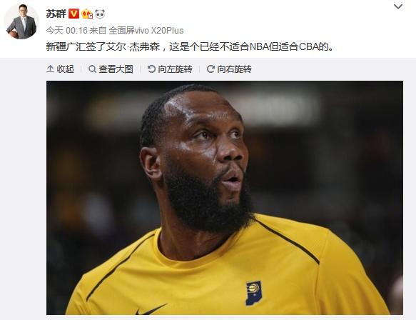 苏群:艾尔-杰弗森已签约新疆男篮 他能适合CBA