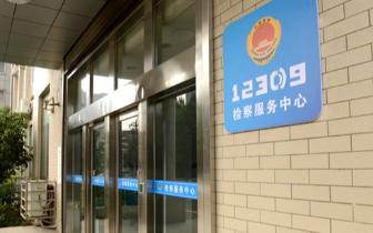 江西正式启用12309检察服务中心 涵盖申诉、赔偿等