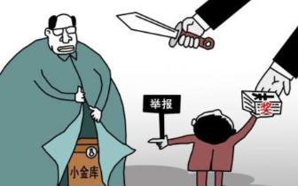 南昌兑付江西首例非法集资案件举报奖励1万元