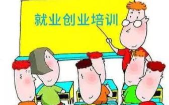 2018年下半年咸宁就业创业培训清单公布,速来报名!