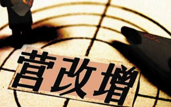 """""""营改增""""6年:上海税改向经济转型 释放红利"""