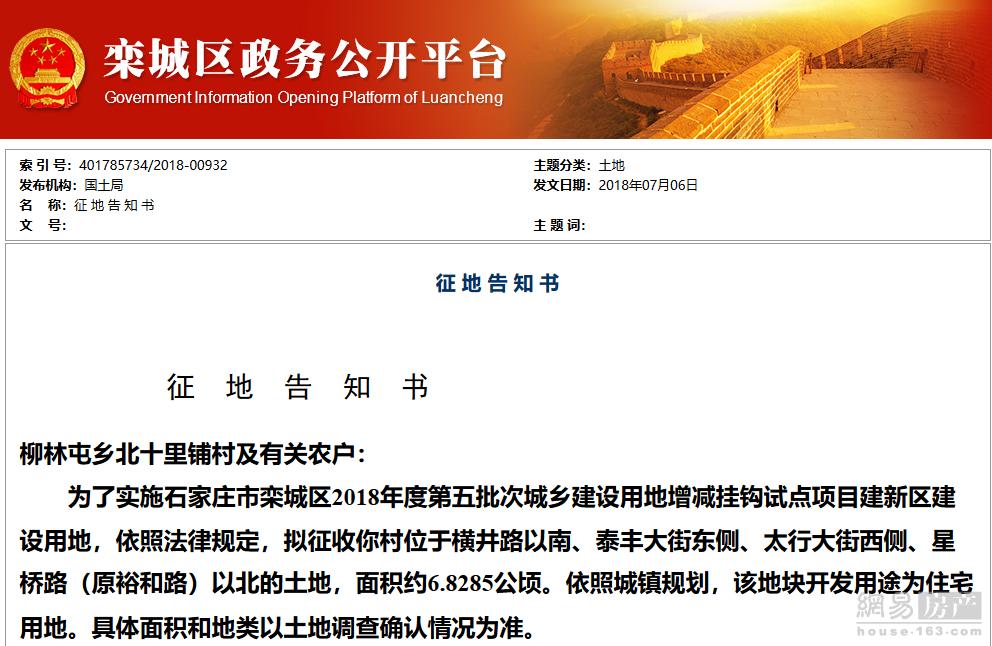 栾城区拟征收100余亩地 用于住宅项目开发