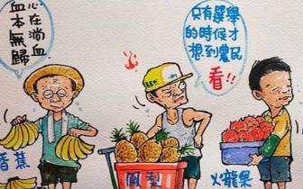台湾地区水果价跌成灾 漫画:南部乡亲要觉醒啊!