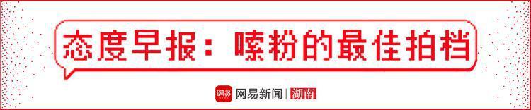 快看!长沙公布今年暑期免费游泳场所(附表)|7月13日态度早报