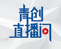 网易江西青创直播间
