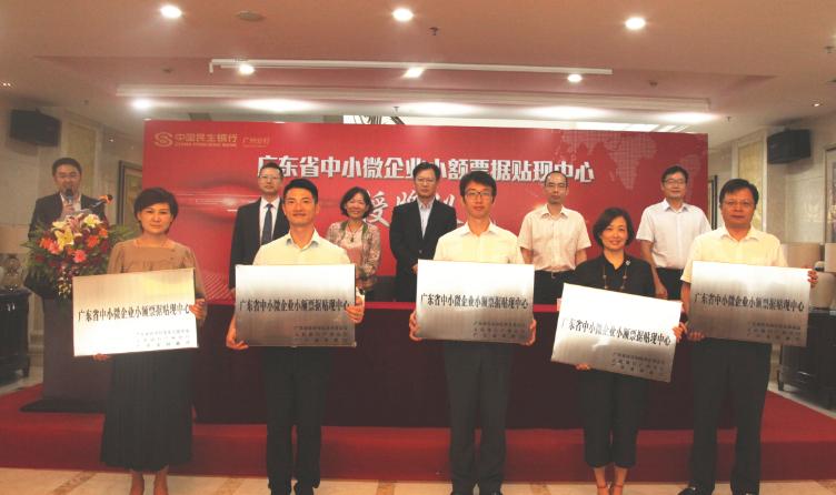 省中小微企业小额票据贴现中心在民生银行广州分行挂牌