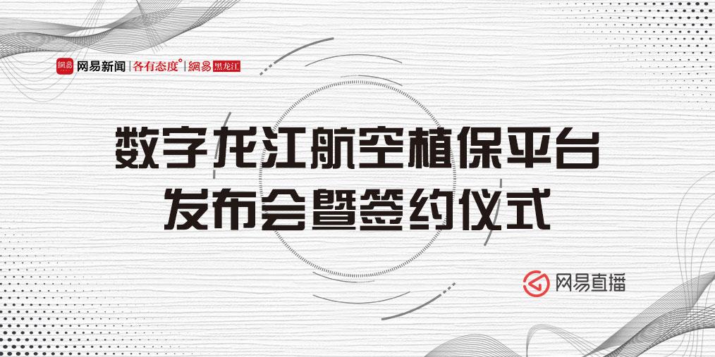 数字龙江航空植保平台发布会暨签约仪式举行