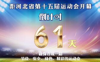 """省运""""周""""知道(07.09——07.15)"""