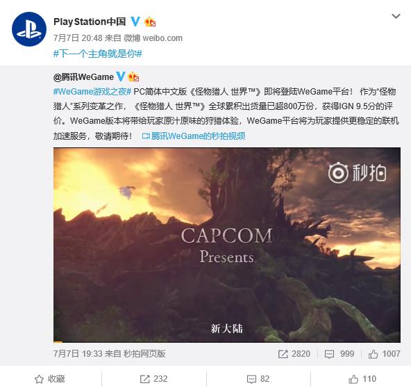 腾讯代理《怪物猎人世界》PC版 索尼暗示将有国行