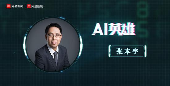 专访张本宇:AI隐私问题存在权衡点 并不是非黑即白