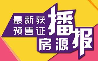 证件速报!厚德中央锦城一商业楼获预售证