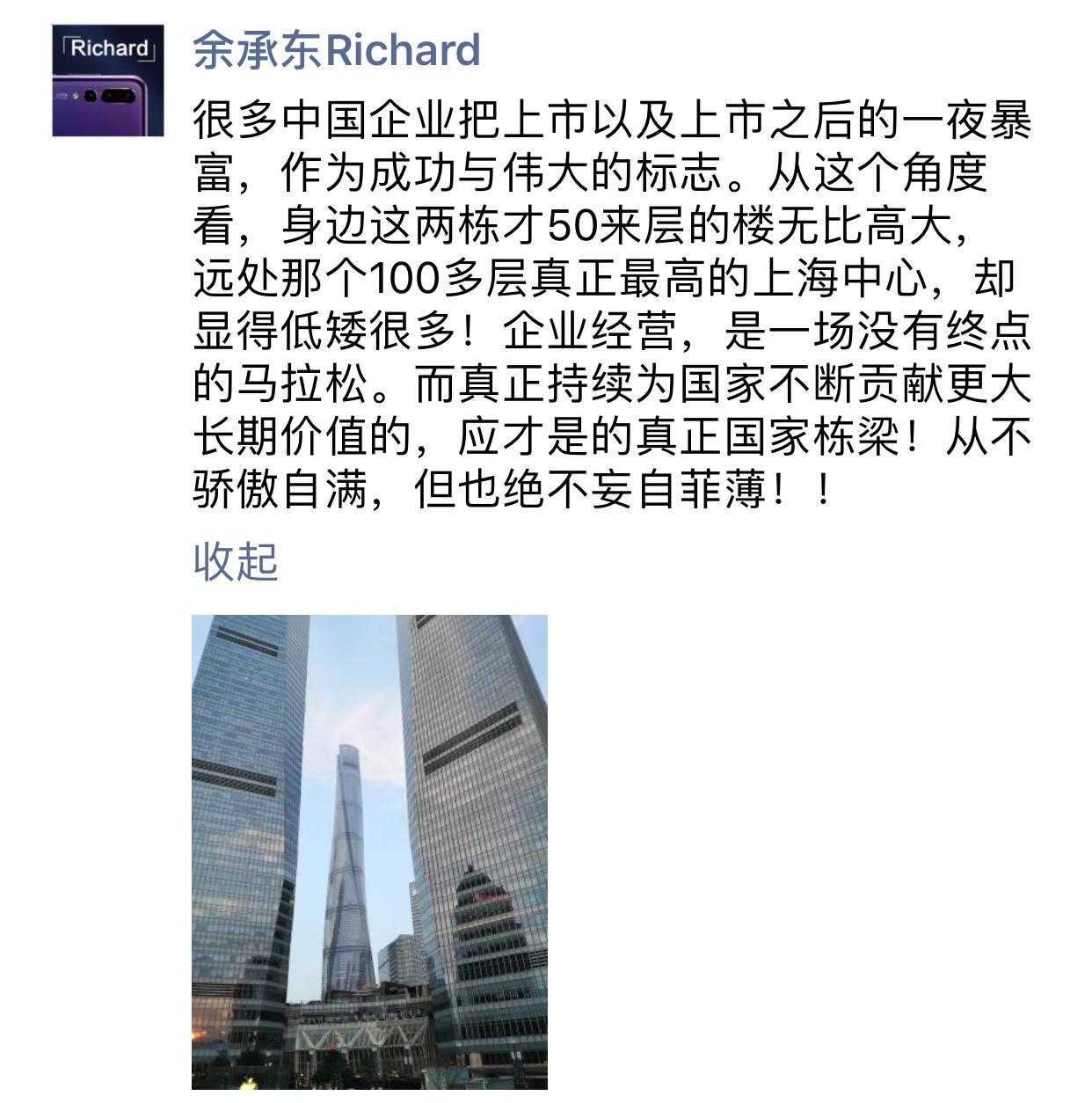 小米上市前余承东发朋友圈:持续贡献才是国家栋梁